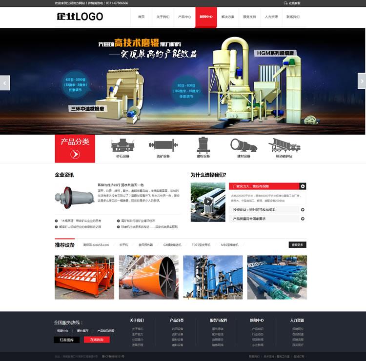 响应式织梦机械企业网站模板.jpg