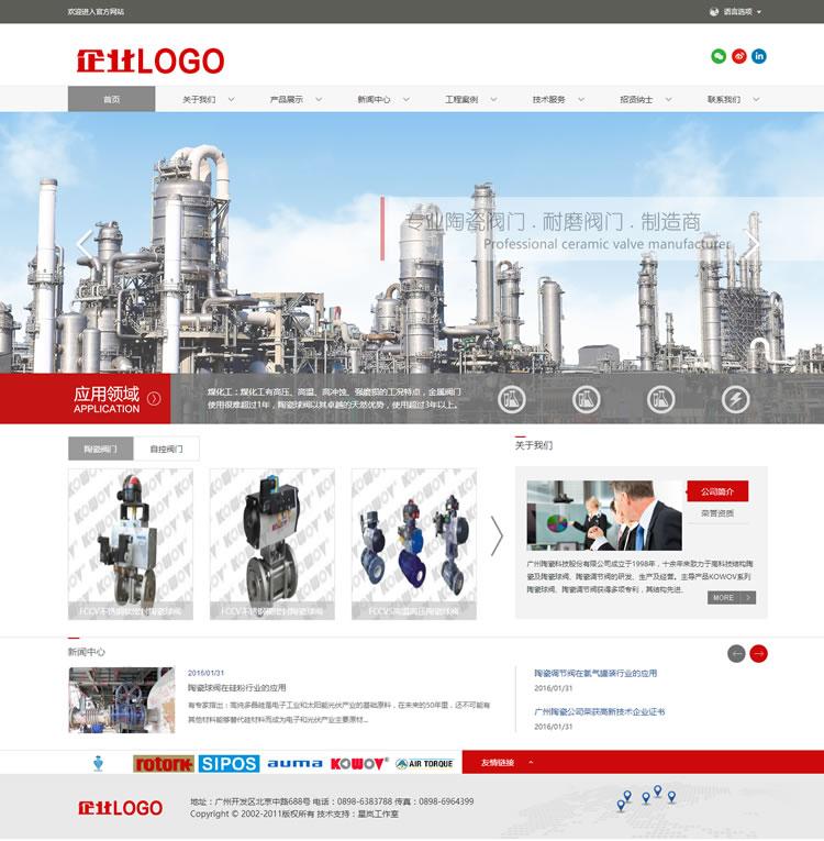 大气工业机械原材料煤炭类企业网站织梦模板.jpg