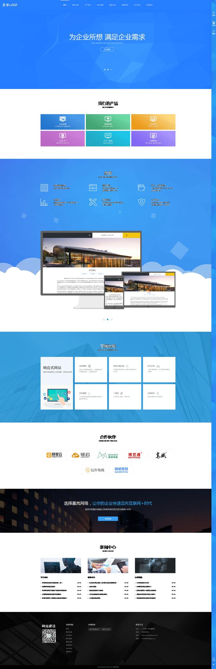 响应式网络建设设计公司网站织梦模板(自适应移动设备).jpg