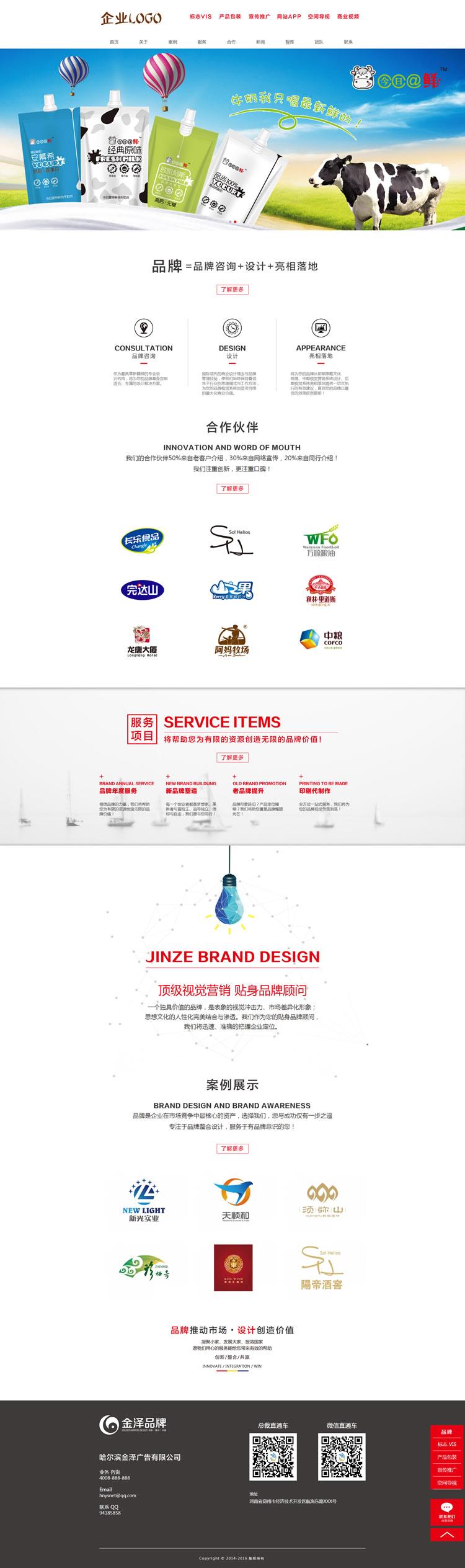 产品品牌广告设计企业网站织梦dedecms模板.jpg
