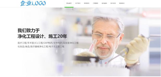 【免费下载】白色响应式医疗净化工程类企业织梦dedecms模板(自适应模板)