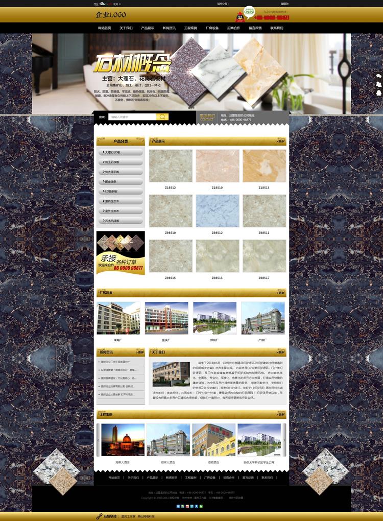 大理石瓷砖建材加工厂网站织梦模板(带手机移动端).jpg