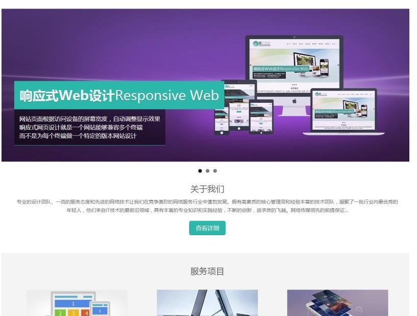 【免费下载】html5响应式网络设计公司网站模板(自适应浏览器)