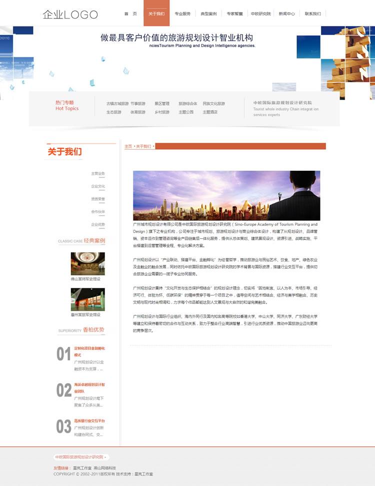 关于我们_旅游规划设计研究院类网站织梦模板.jpg
