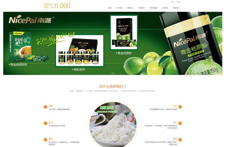 黄色版农林农业产品类企业网站模板(自适应浏览器)