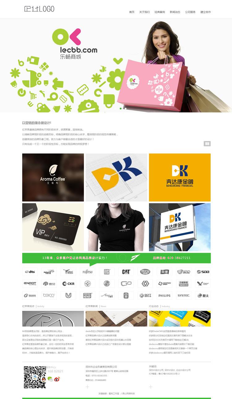 简洁品牌广告网络设计类企业公司网站模板.jpg