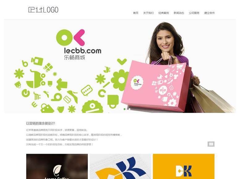 【免费下载】简洁版广告网络设计类企业网站模板(带手机版)