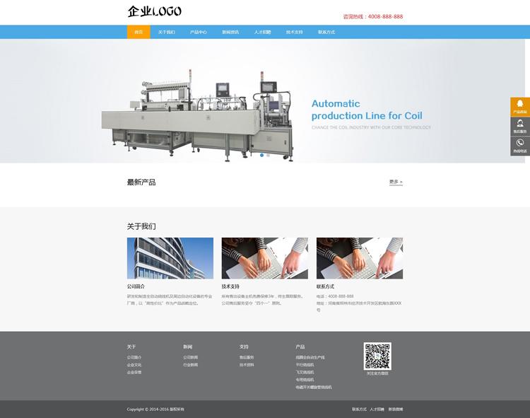 响应式工业重工机械类网站织梦模板(自适应设备).jpg