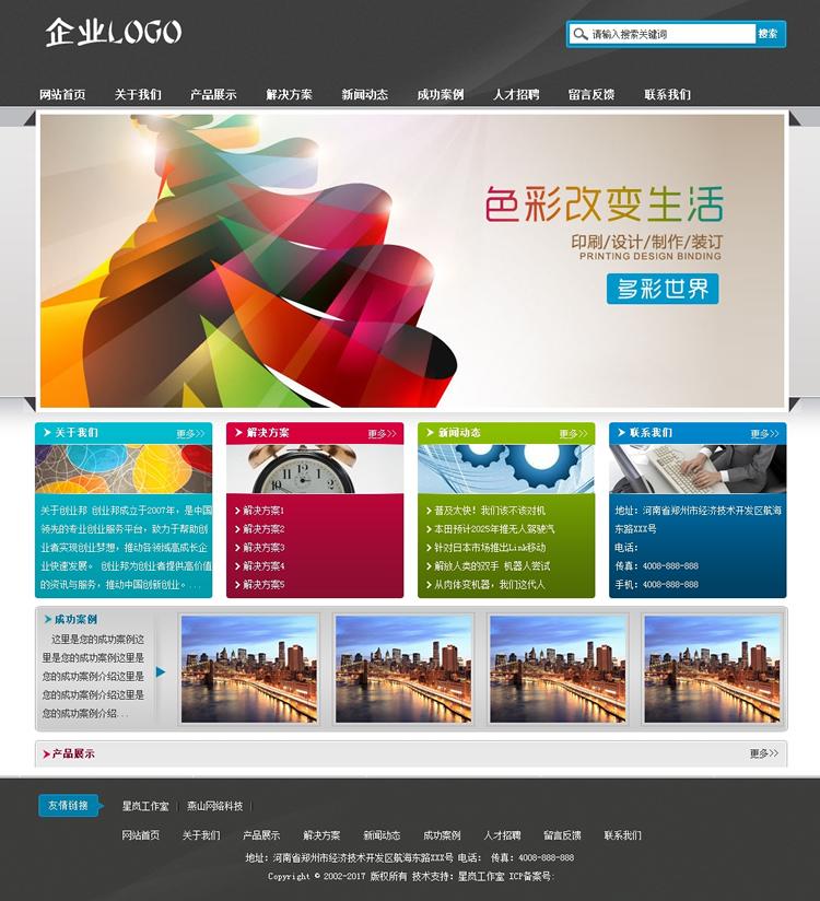 印刷色彩设备生产类网站织梦模板(带手机端).jpg