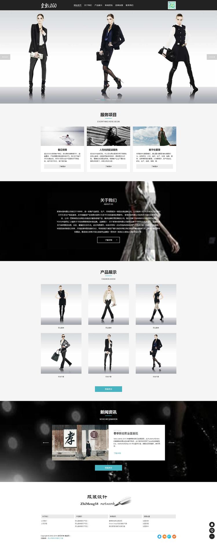 响应式高端服装展示设计网站织梦模板(自适应手机端).jpg