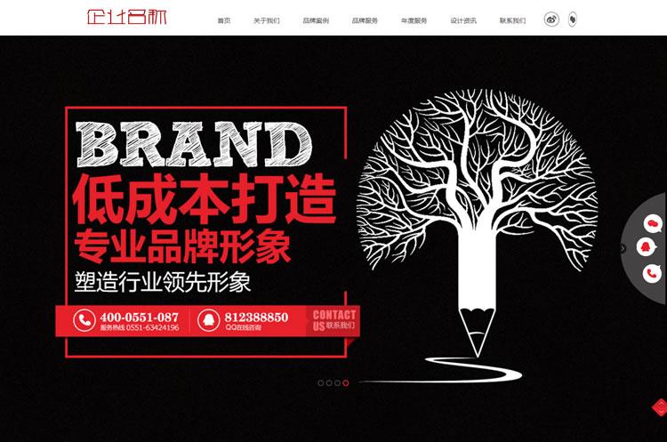 【免费下载】红色版品牌设计类公司模板(PC版)