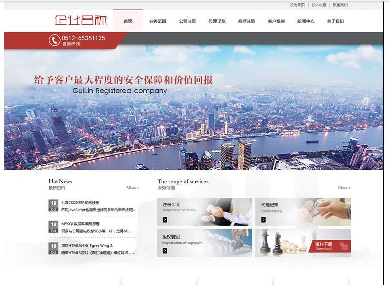 【免费下载】简约版工商财务税务公司网站模板(网页版)