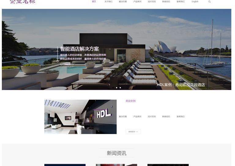 【免费下载】简约版响应式产品展示网站模板(自适应浏览器)