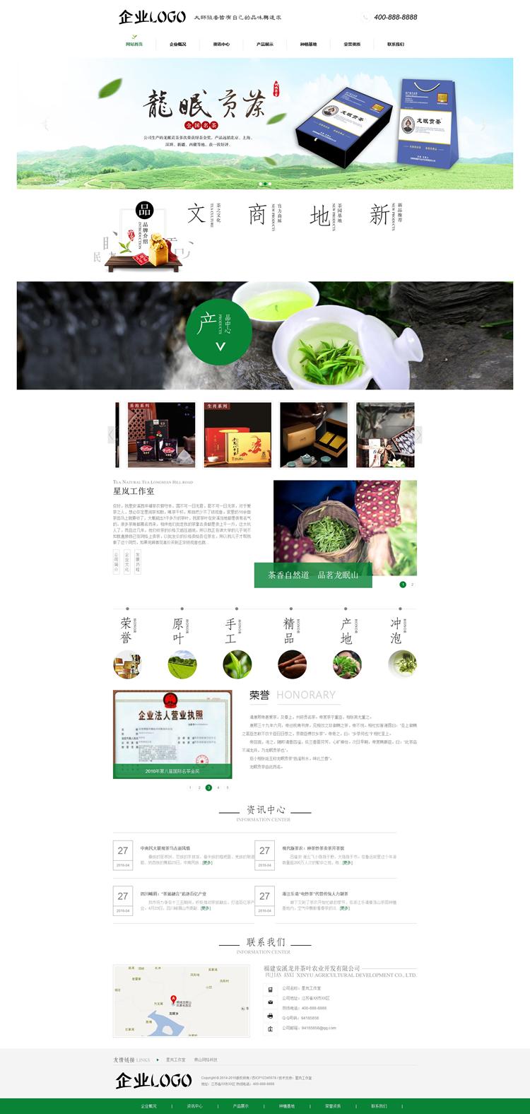 (带手机站)茶叶企业网站源码 dedecms绿色茶叶网站织梦模板.jpg