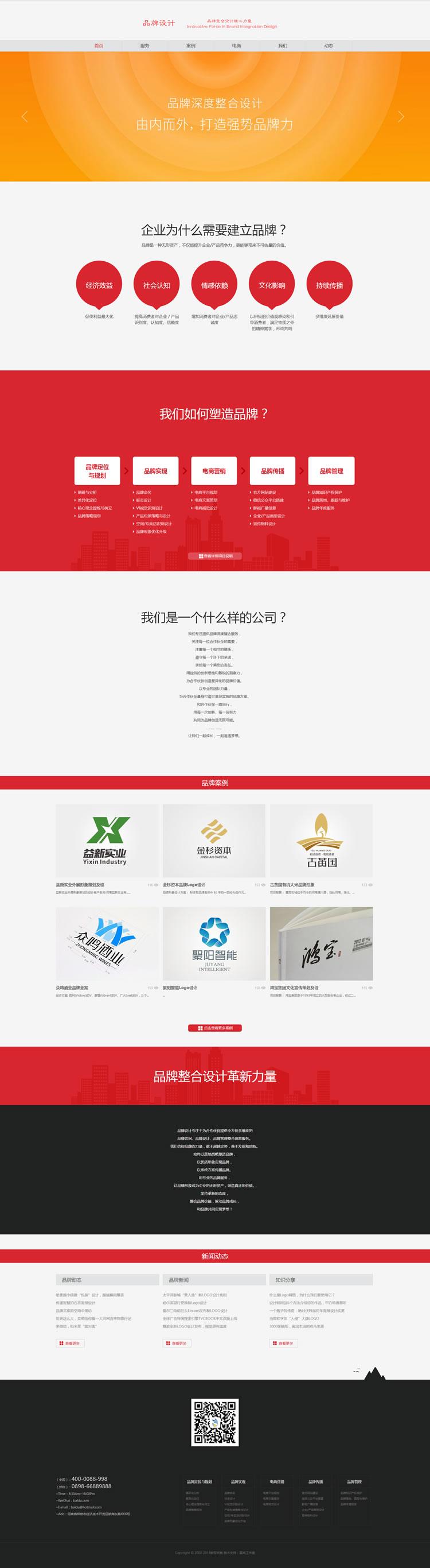html5响应式手机自适应品牌设计类公司网站织梦模板.jpg
