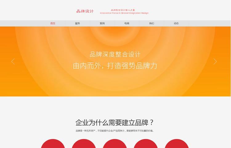【免费下载】响应式品牌设计类公司网站模板(自适应浏览器)