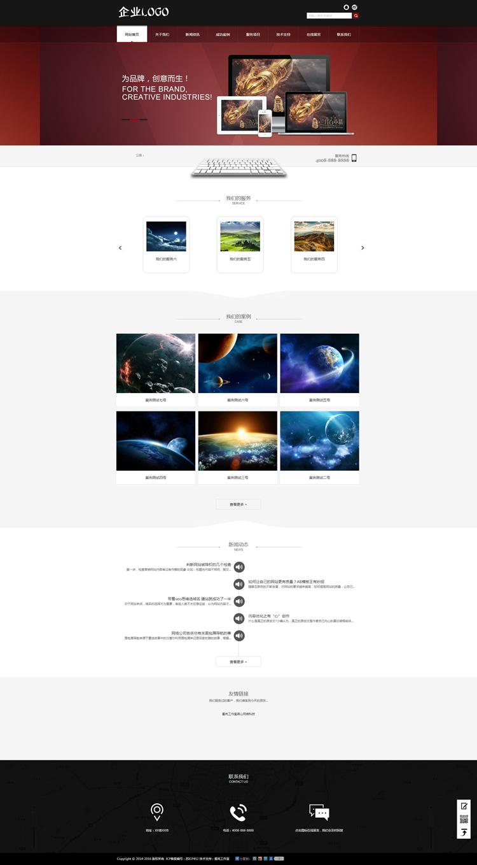 (带手机版)文化企业网站源码 织梦dede企业公司行业网站通用模板.jpg
