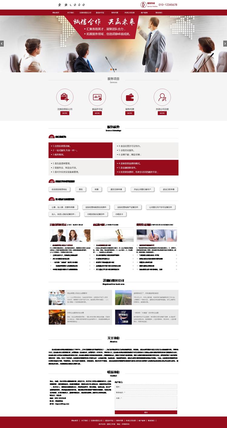 响应式税务筹划代理公司登记代理网站织梦模板(自适应手机端).jpg