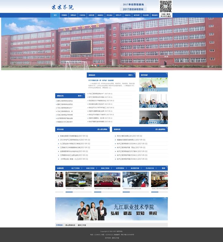 信息职业技术学院学校类网站织梦模板(带手机端).jpg
