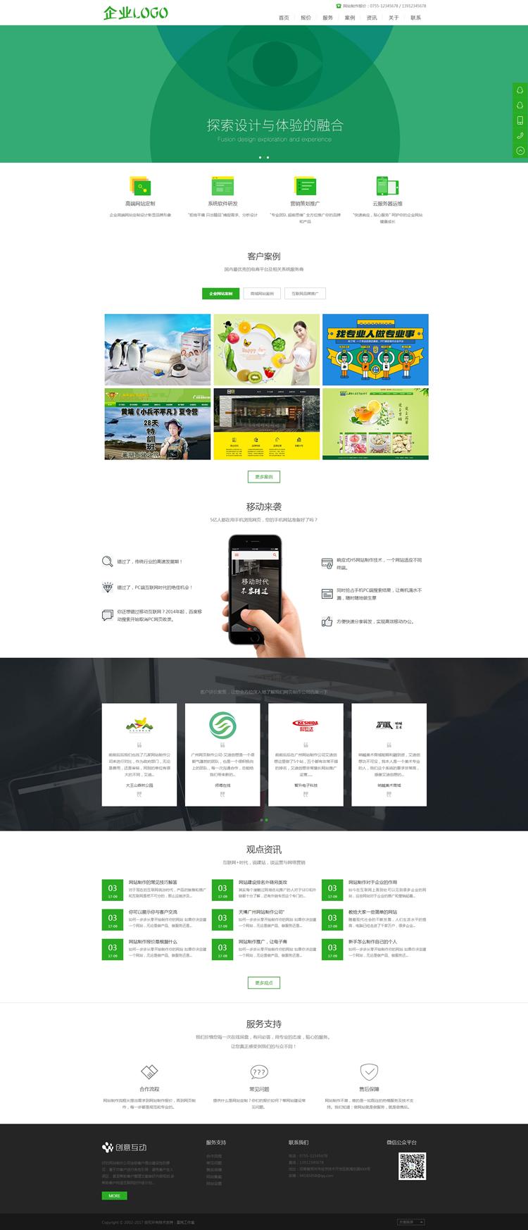 响应式HTML5网络建站设计公司织梦模板(自适应手机端).jpg