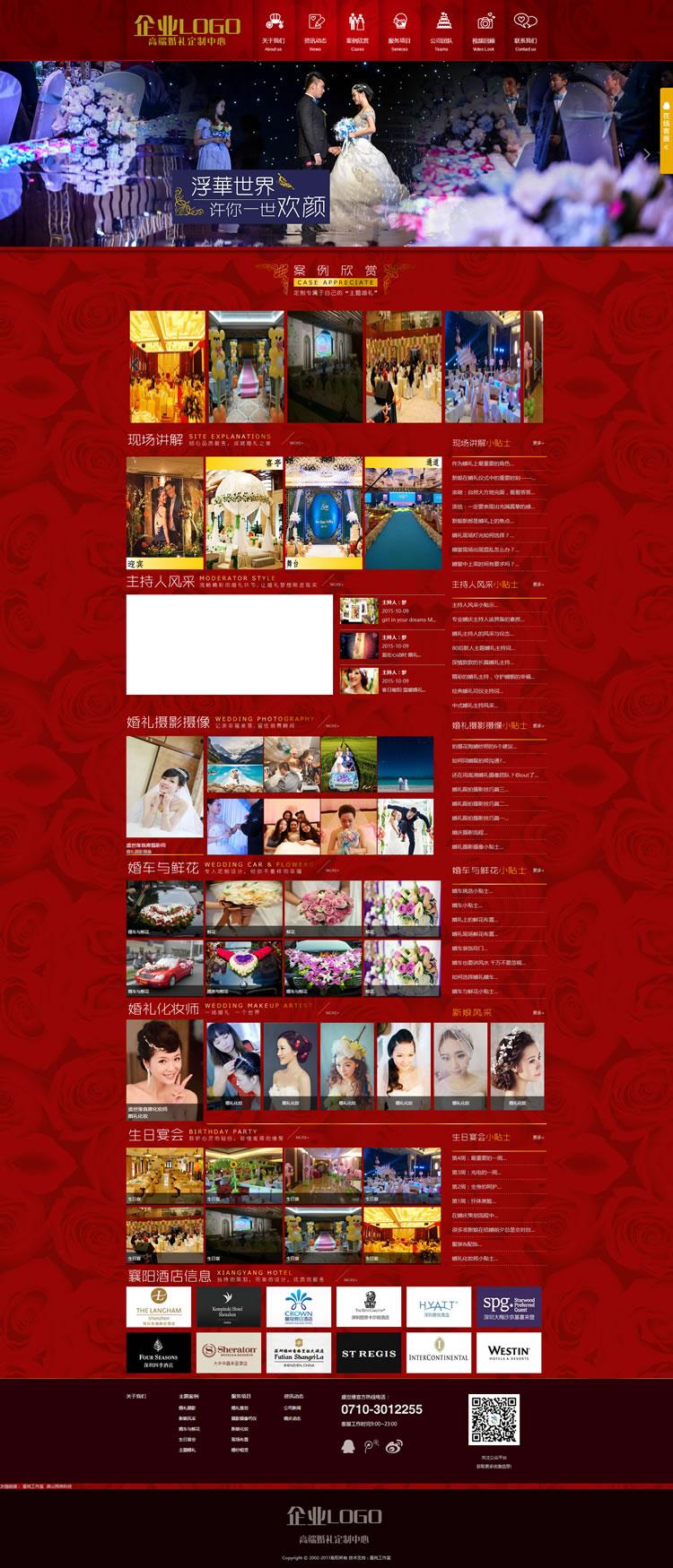 红色大气婚庆婚礼策划公司网站织梦模板.jpg