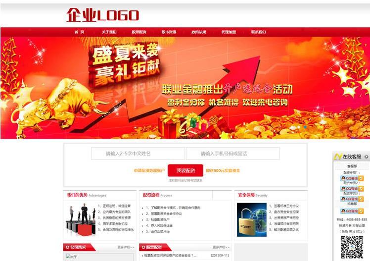 【免费下载】红色版金融股票投资类企业模板(网页版)