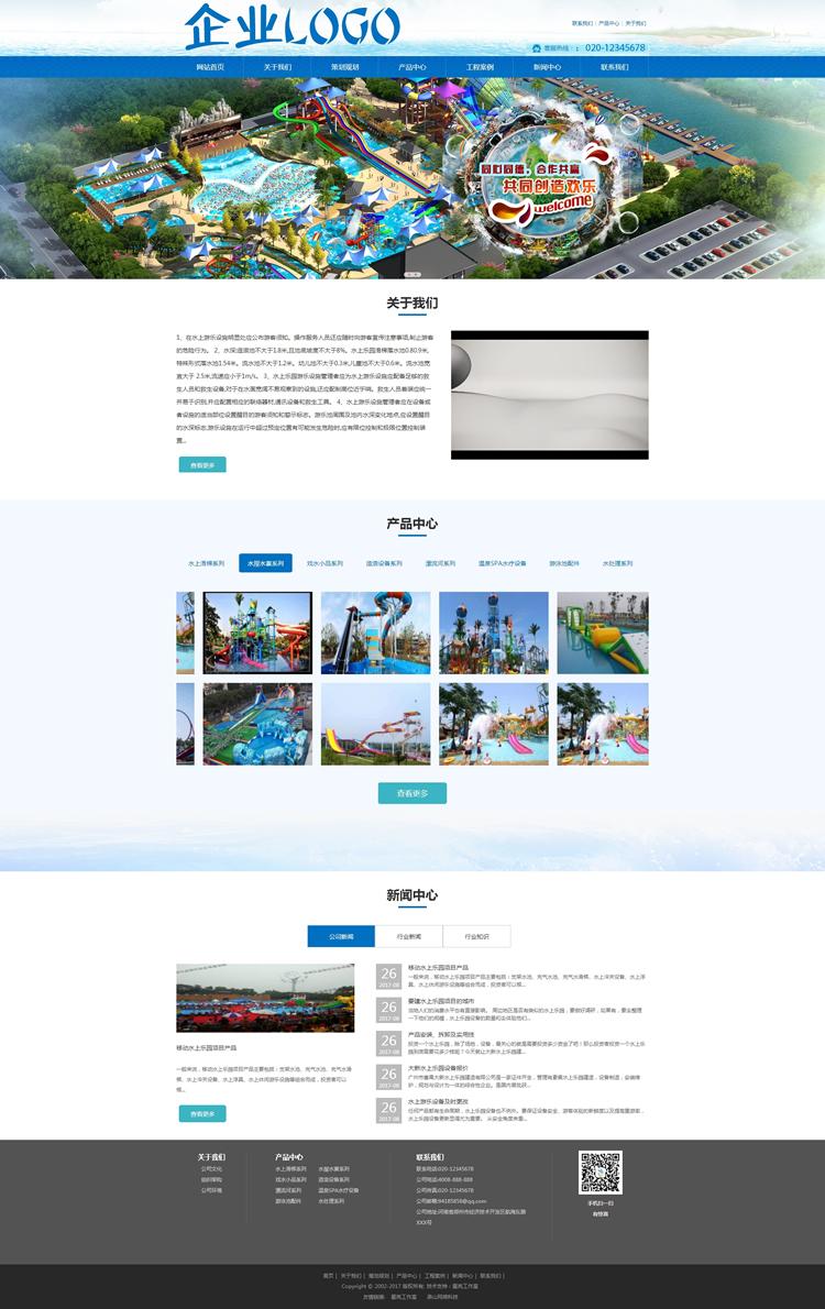 响应式水上乐园设备类网站织梦模板(自适应手机端).jpg