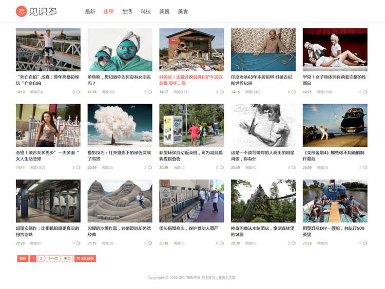 趣事_织梦cms阿里百秀见识多最新版网站模板.jpg
