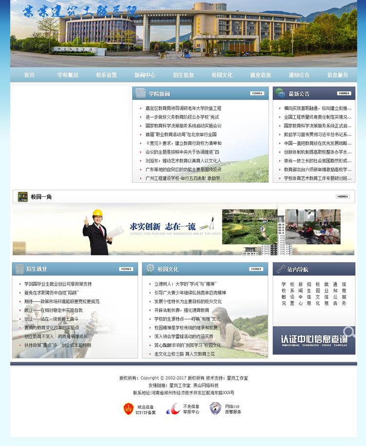 工程建筑职业院校学校类织梦模板(带手机端).jpg
