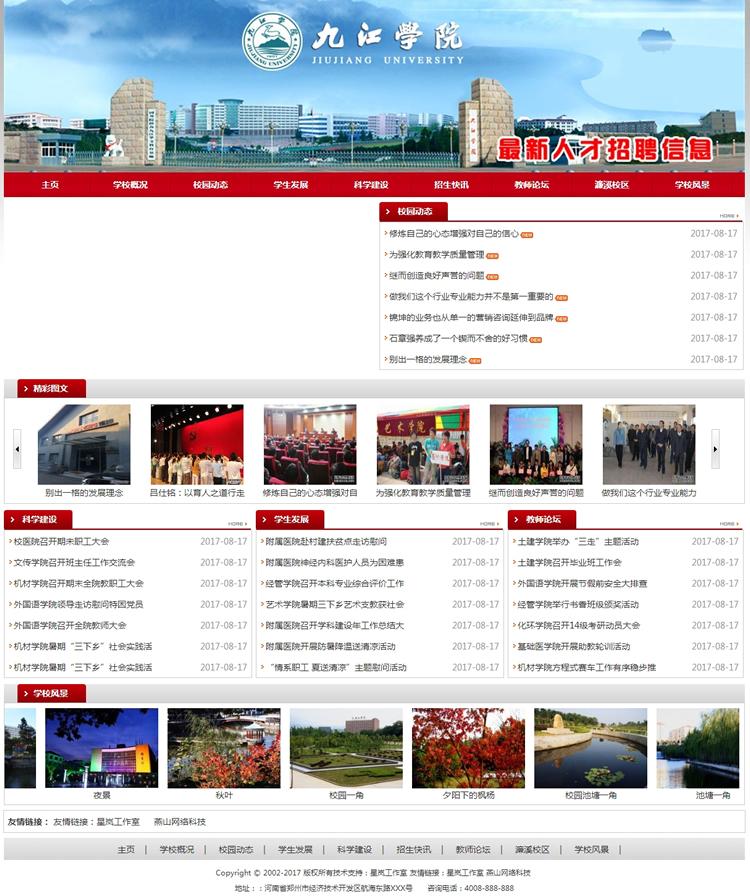 大学职业学院技术学校类网站织梦模板(带手机端).jpg