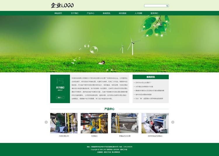 响应式环保污水处理设备网站织梦模板(自适应手机端).jpg