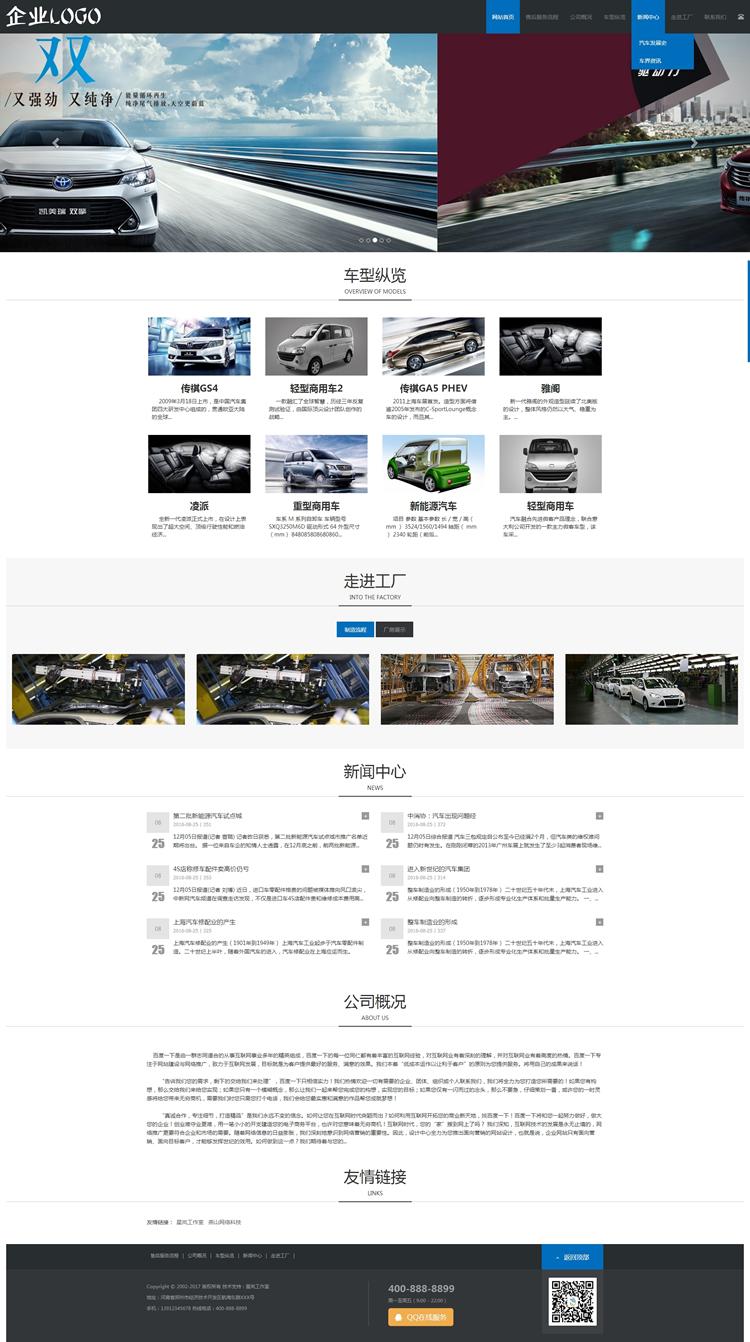 响应式汽车销售展示类织梦模板(自适应手机端).jpg