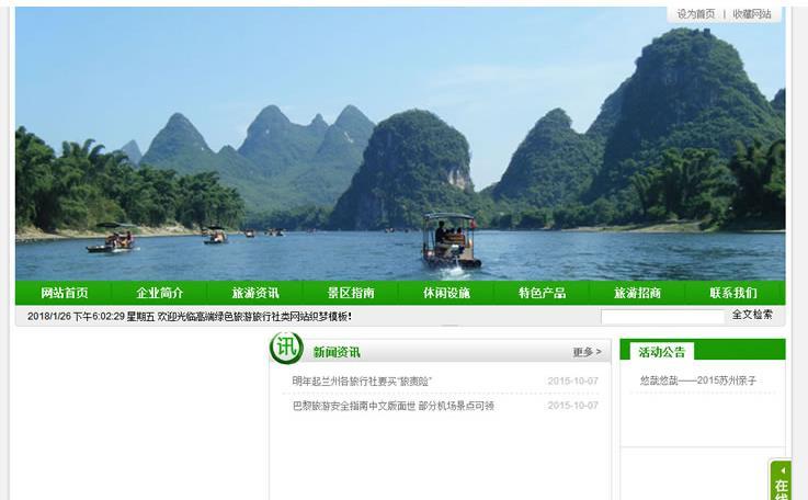 【免费下载】绿色版高端旅游旅行社类网站模板(网页版)