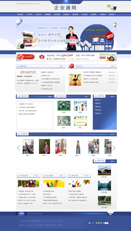 蓝色大气专科本科学校教育培训类企业网站模板.jpg