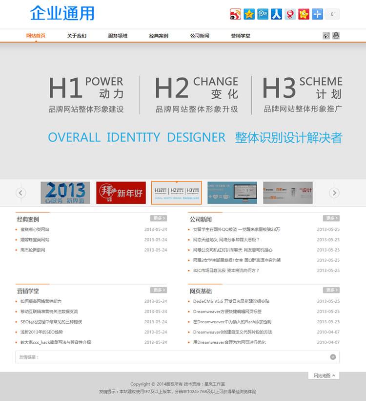 白色整洁设计类工作室网站织梦源码.jpg