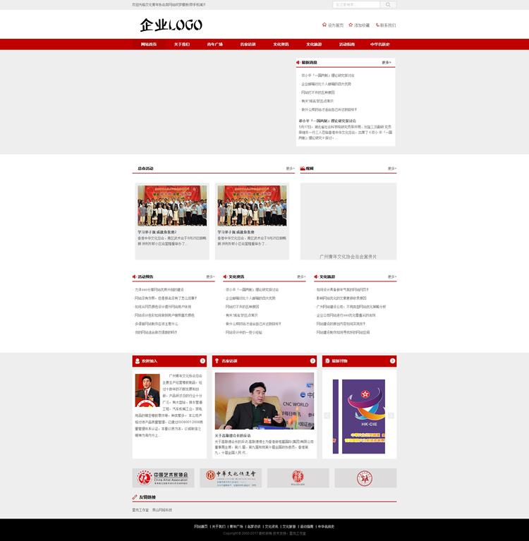 文化青年协会类网站织梦模板(带手机端).jpg