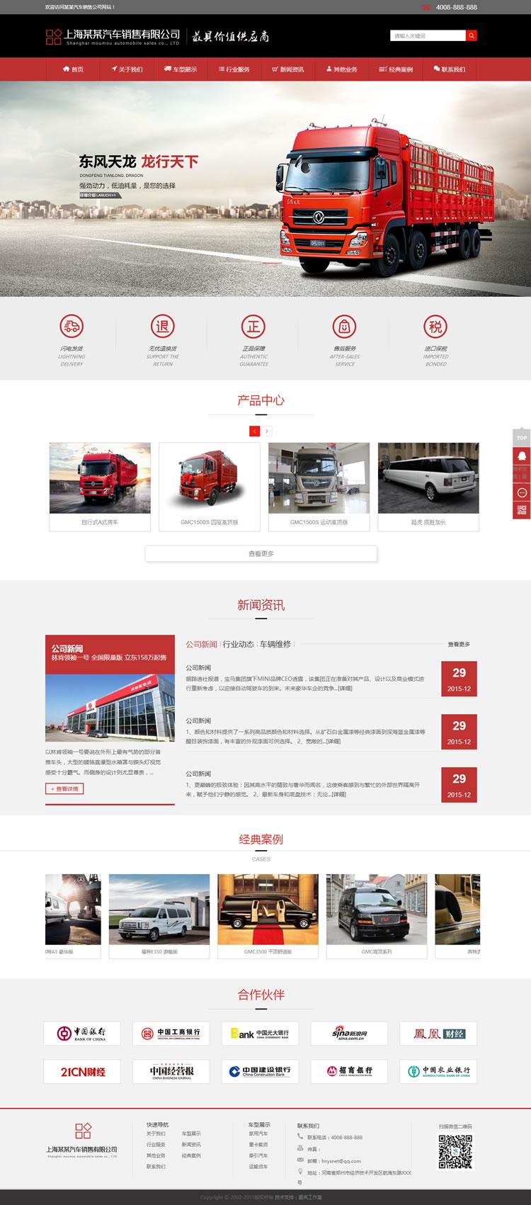 汽车销售类公司网站织梦企业模板.jpg