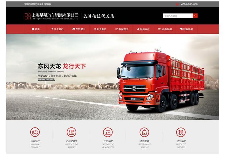 【免费下载】红色版汽车销售类公司网站模板(网页版)
