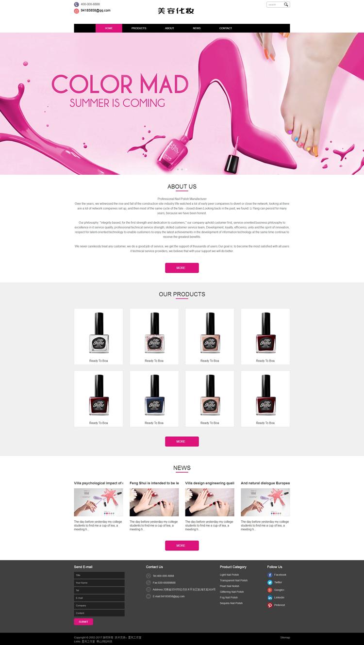响应式外贸化妆美容产品网站织梦模板(自适应手机端).jpg