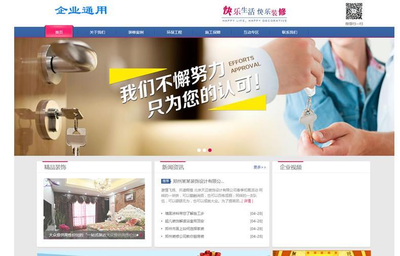 【免费下载】蓝色版装修装潢企业网站模板(网页版)