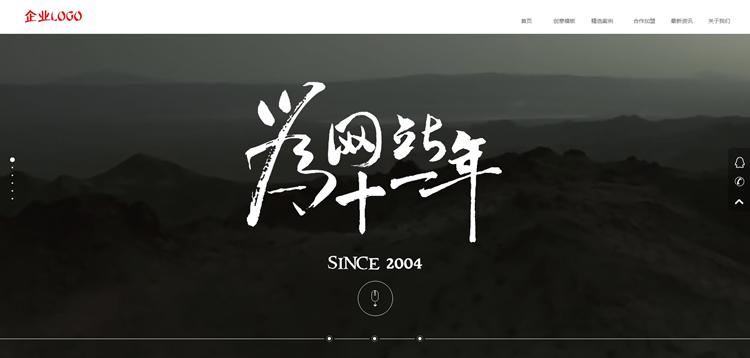 【免费下载】黑色炫酷效果网络建站设计类织梦模板(带手机端)