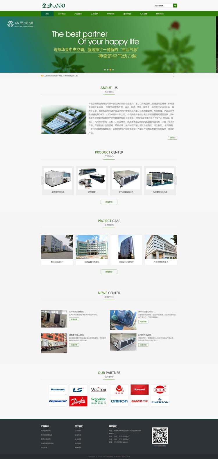 响应式空调制冷设备类网站织梦模板(带手机端).jpg