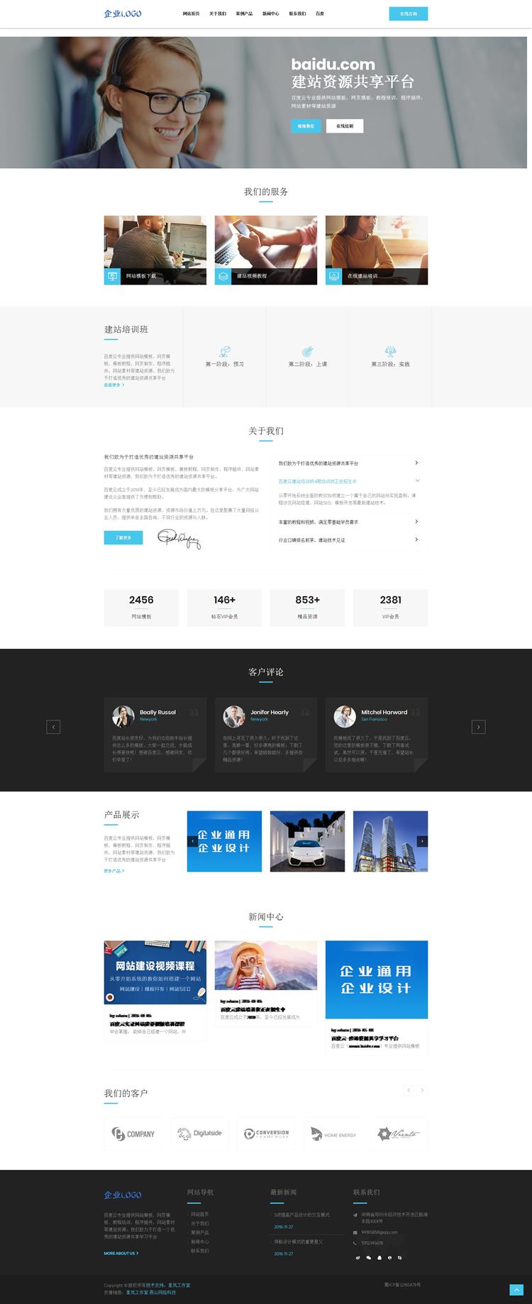 响应式蓝色高端商务公司企业dedecms整站源码(自适应手机端).jpg