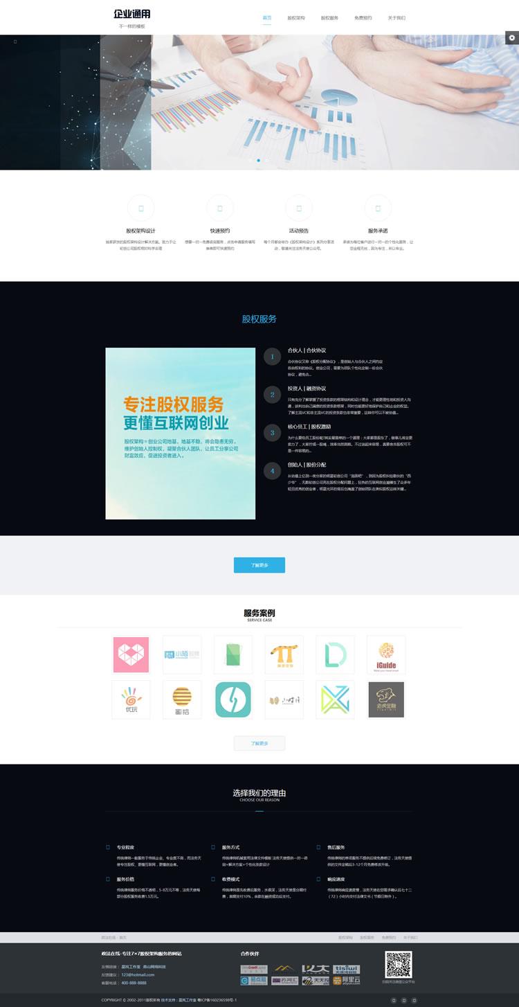 HTML5自适应律师工作室类网站织梦模板(多种颜色切换).jpg