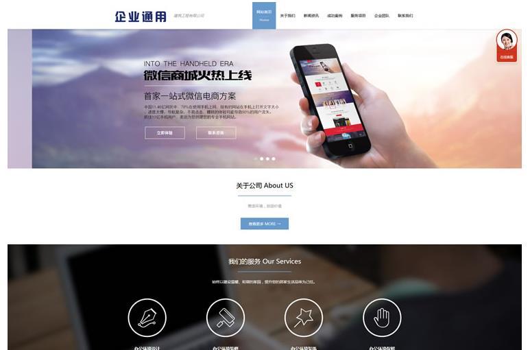 【免费下载】html5响应式企业通用类模板(自适应浏览器)