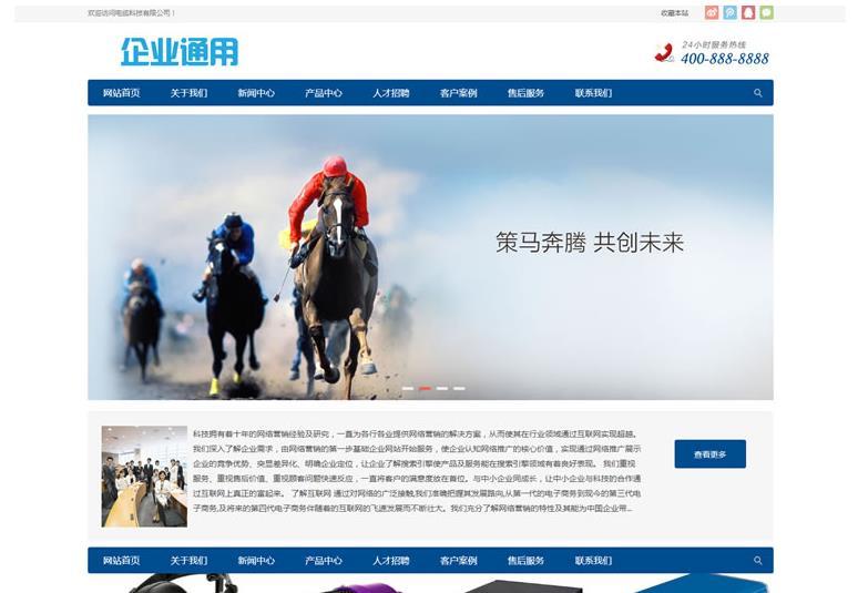 【免费下载】HTML5响应式电子产品类公司模板(自适应浏览器)