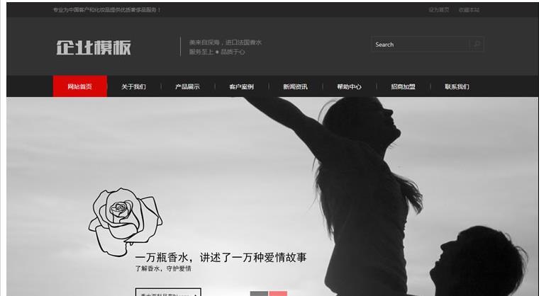【免费下载】黑色版化妆品类企业网站模板(网页版)