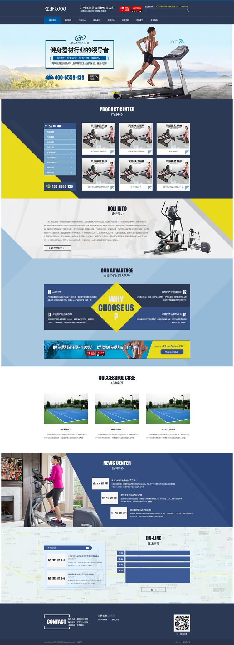 营销型健身健康科技器材类网站织梦模板(带手机端).jpg