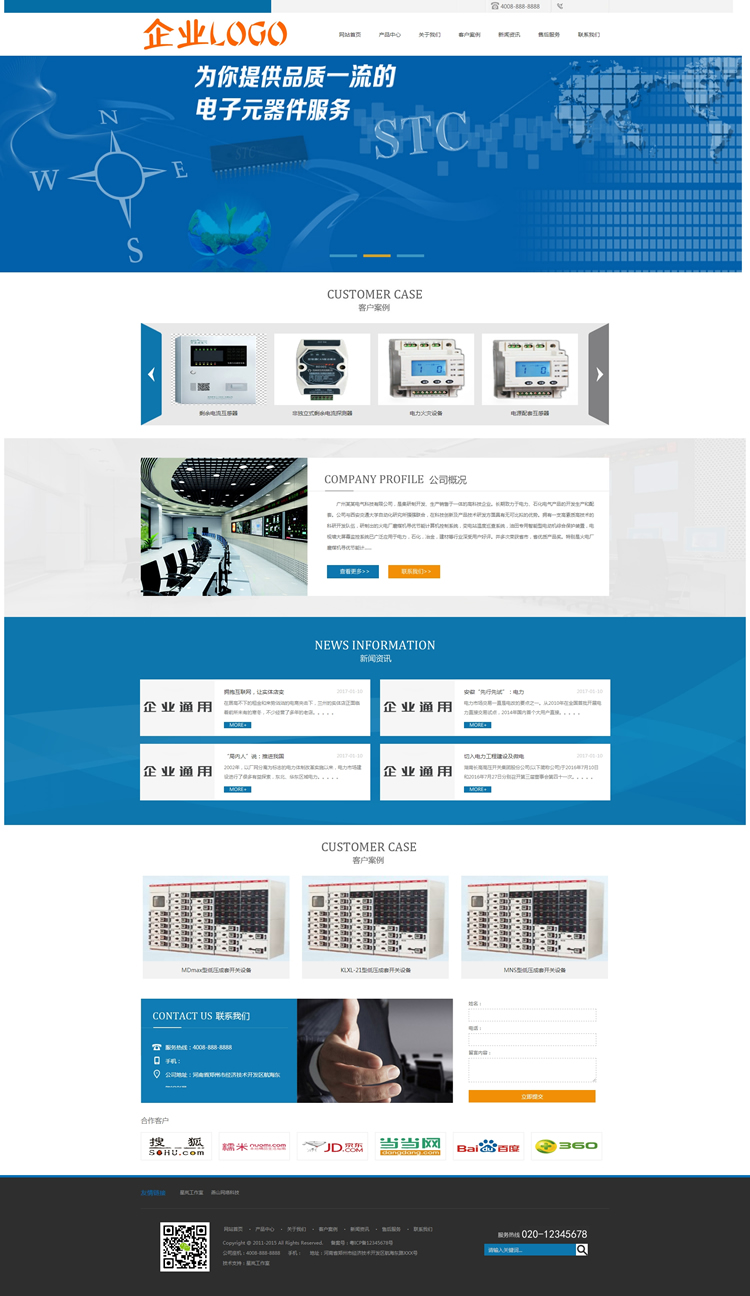 电气设备科技类网站织梦dedecms模板(带手机端).jpg