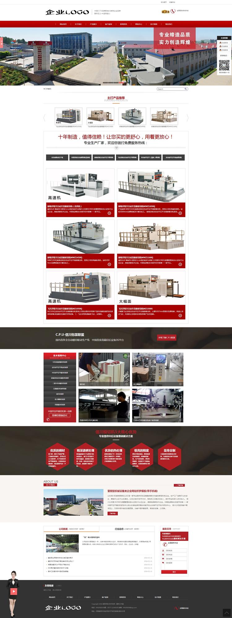 营销型机械设备类企业网站织梦模板(带手机端).jpg
